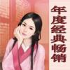 最新年度經典畅销言情小说合集【简繁精排】