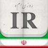 روزنامه IR