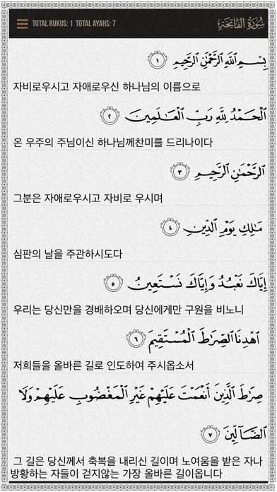 Quran Korean screenshot two