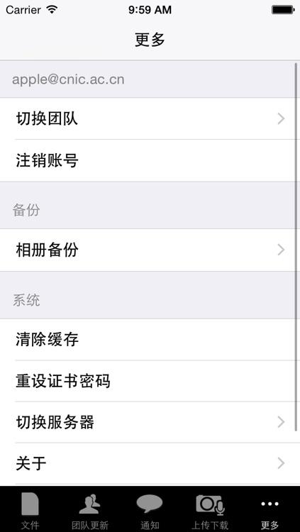 团队文档库 screenshot-4