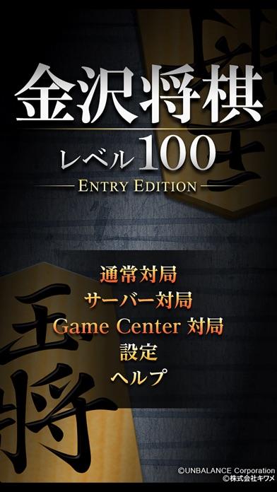 金沢将棋レベル100 エントリー版スクリーンショット1