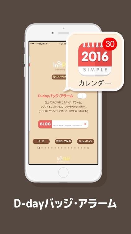 卓上カレンダー2016:シンプルカレンダー screenshot-4
