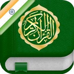 Quran in Hindi and in Arabic