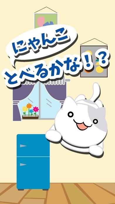 にゃんことべるかな!? 〜ねこジャンプミニゲーム〜紹介画像1