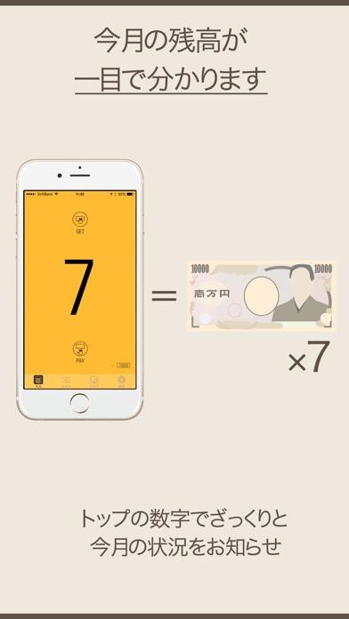 ノコリイクラ〜手持ち残高が一目でわかるおこ... screenshot1