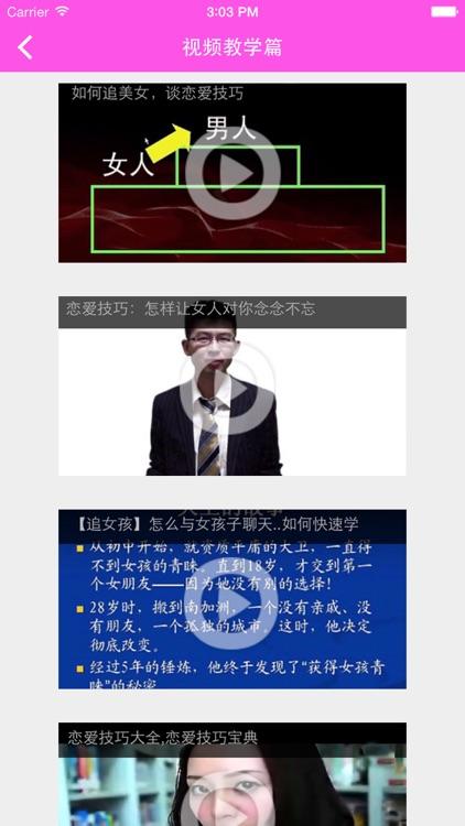 恋爱学2—视频教程