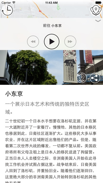 洛杉矶 高级版 | 及时行乐语音导览及离线地图行程设计 Los Angeles screenshot-4