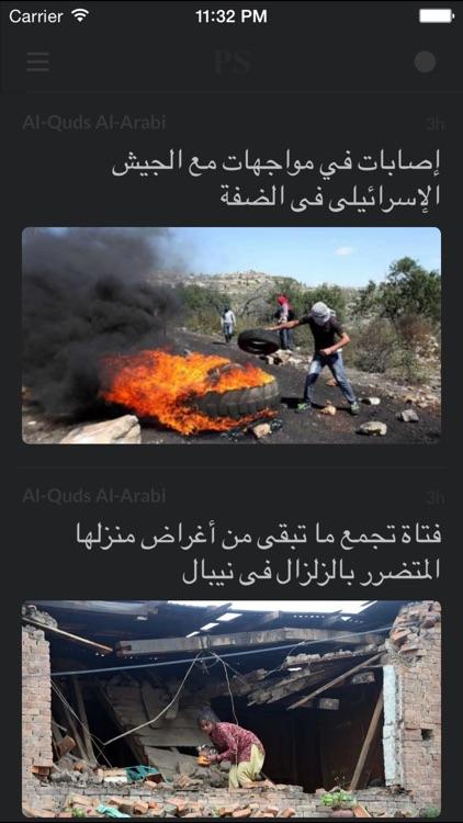 الصحف PS screenshot-4