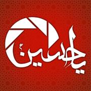 الامام الحسین ع