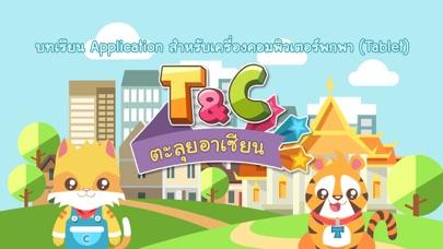 T&C ตะลุยอาเซียนのおすすめ画像1