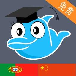 Learn Chinese and Portuguese Vocabulary - Free