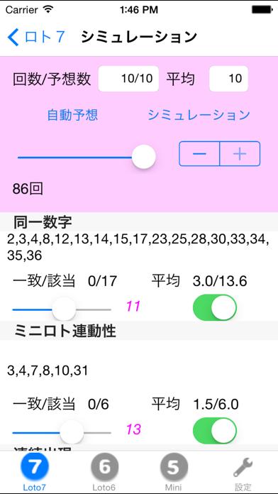 ろと研プロ ScreenShot3