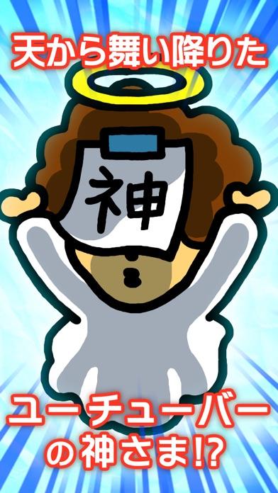 うわ…俺の再生数、低すぎ?【放置ゲーム】完全無料!スクリーンショット2