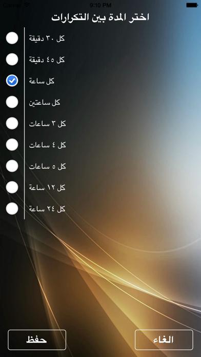 أذكر اللهلقطة شاشة3