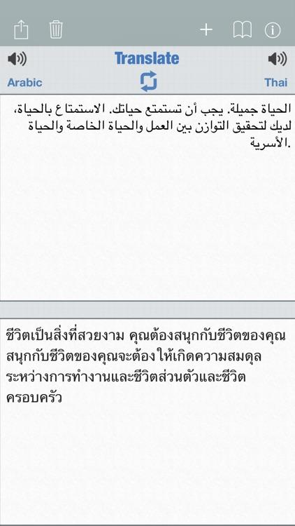 Translator 73