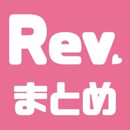 まとめ for Rev.from DVL