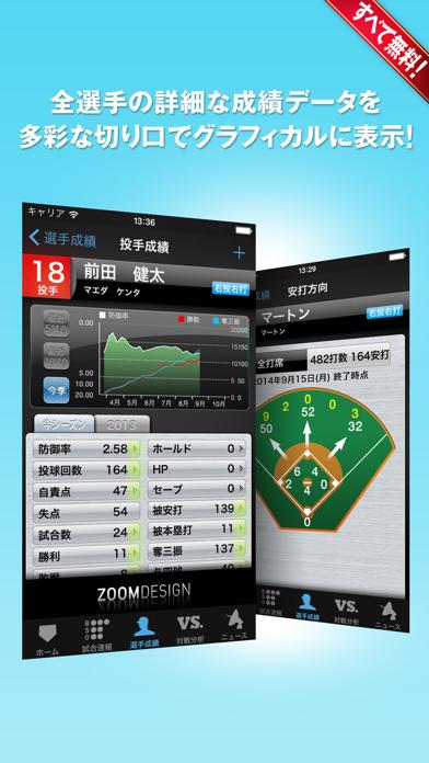 プロ野球!Data & Live〈すべて無料!〉 ScreenShot2