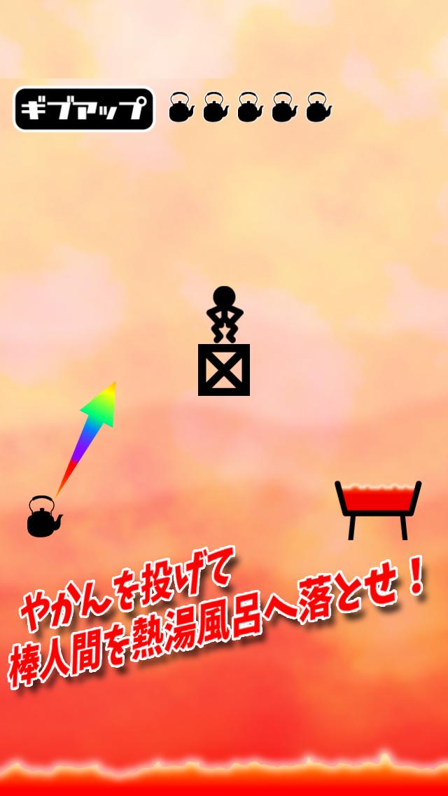 熱湯風呂おすなよ!おすなよ! ScreenShot0