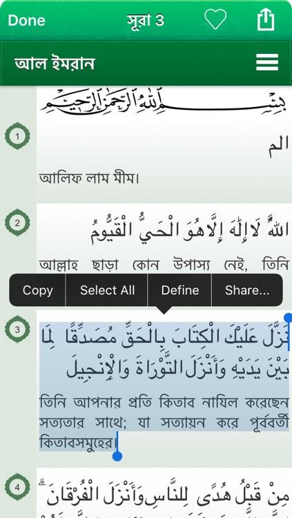 Quran Audio mp3 in Bangla / Bengali (Lite)