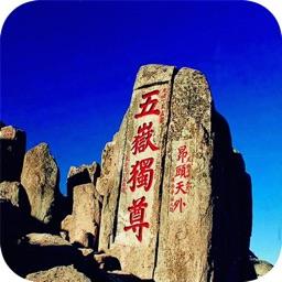 泰山旅游指南