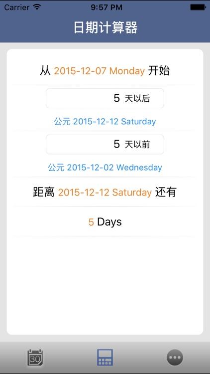 520倒计时 - 免费无广告倒数日 screenshot-3