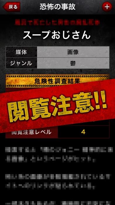 【恐怖の禁断ワード】ググるな危険!のスクリーンショット3