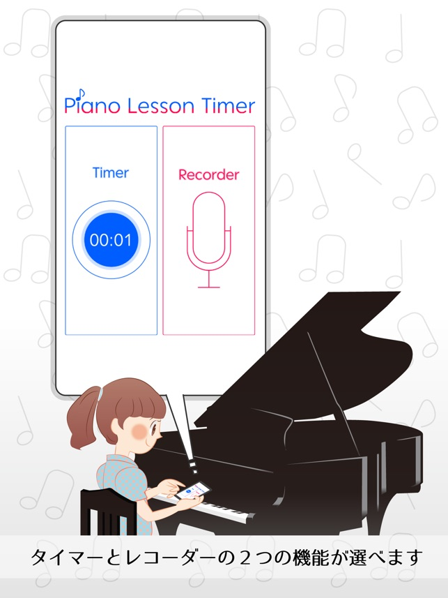Piano Lesson Timer on the App Store