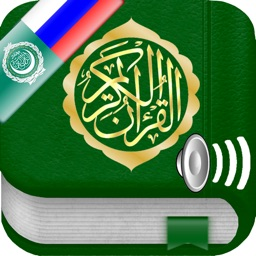 Quran Audio MP3 in Arabic and Russian - Коран Аудио в Aрабском и в России