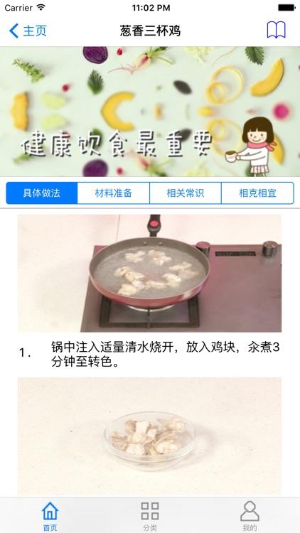 食谱养生 screenshot-3