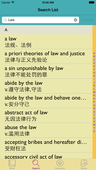 Law Vocabulary Dictionary screenshot four