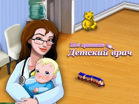 Мое призвание: Детский врач - Моя маленькая больница на iPad