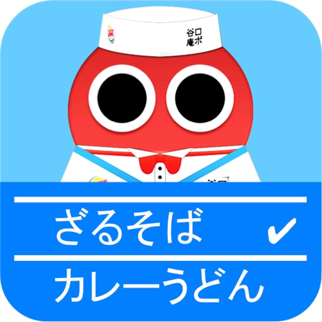 Tel-Order Robo