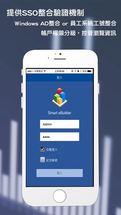 Smart eBuilder Mobile屏幕截圖1