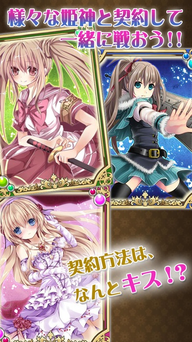 ヒメキス ScreenShot1