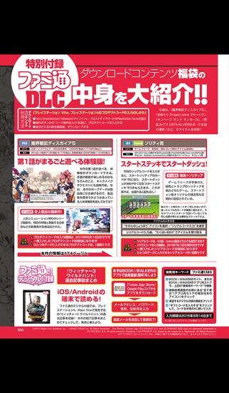 週刊ファミ通 ScreenShot4