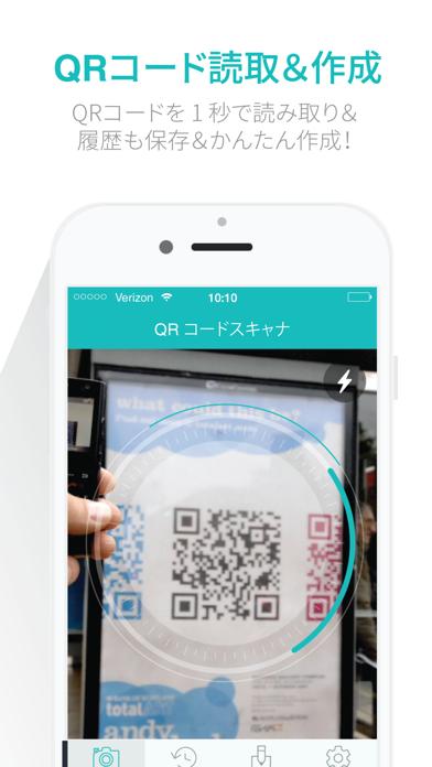 QRコードリーダー for iPhone - 読み取り &作成 -のスクリーンショット1