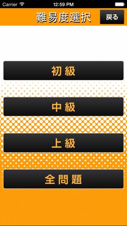 Quiz for Haikyu!! screenshot-3