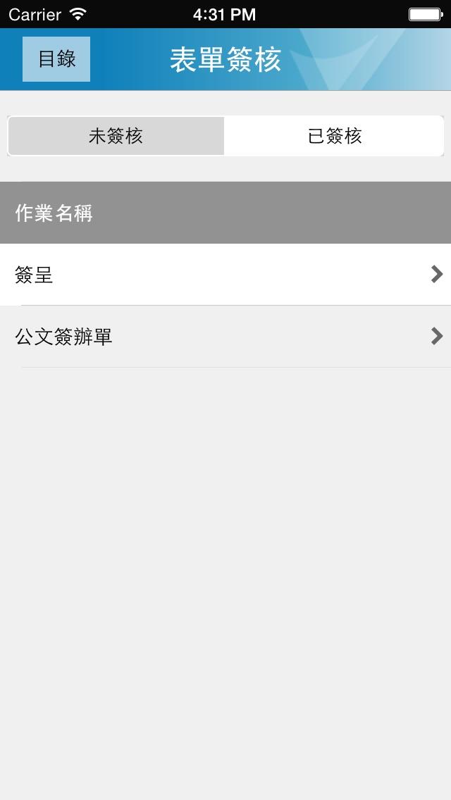 MyFlow行動平台屏幕截圖2