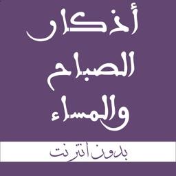 حصن المسلم اذكار الصباح و المساء