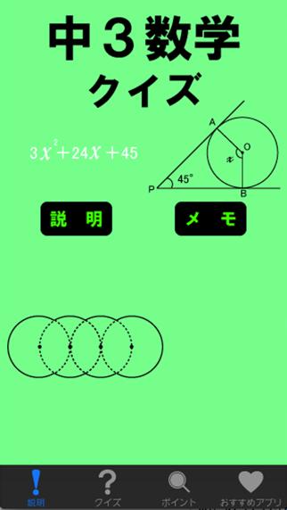 中3数学クイズのおすすめ画像1