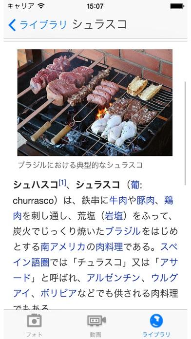 BBQワールド screenshot1