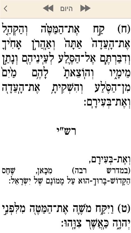 """Daily Chumash - חומש יומי עם רש""""י מנוקד - שניים מקרא - קריאה לימות החול"""