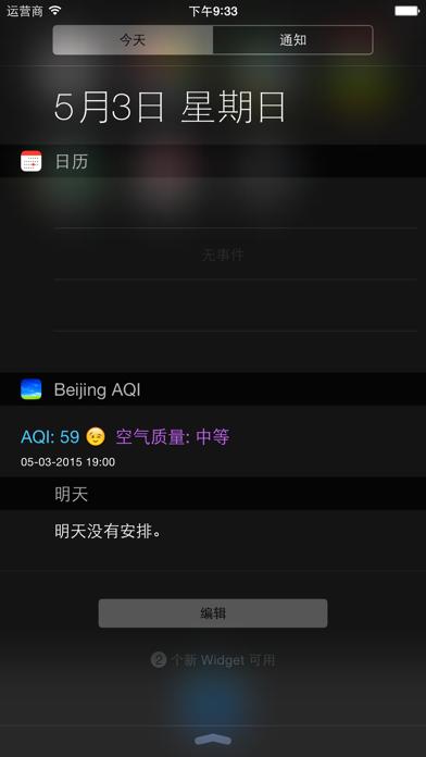 BeijingAirのおすすめ画像2