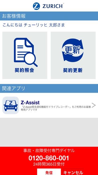 Z-Careスクリーンショット2