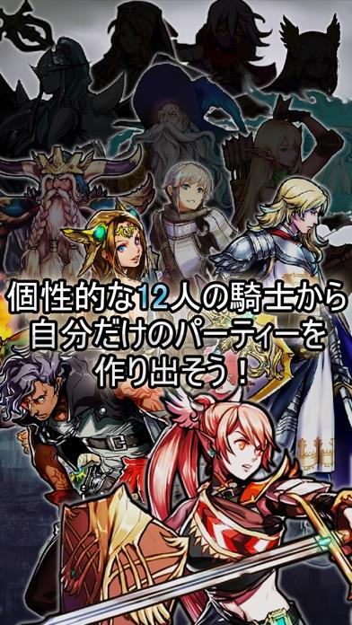 ダンジョン探索RPG  聖杯の騎士団のスクリーンショット4