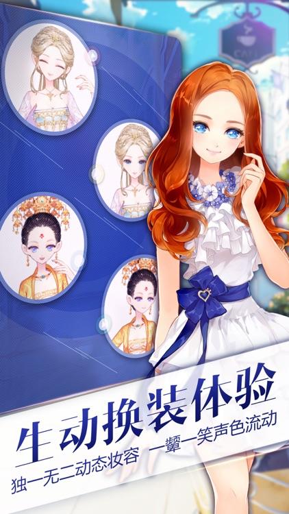 小时代(官方游戏)南湘登场-全新角色 星途养成