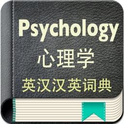 Psychology English-Chinese Dictionary
