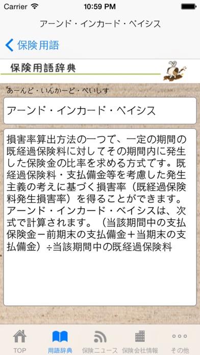 ライフィ保険用語辞典のおすすめ画像3