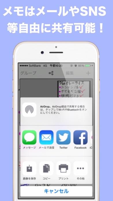 ラインメモ screenshot1