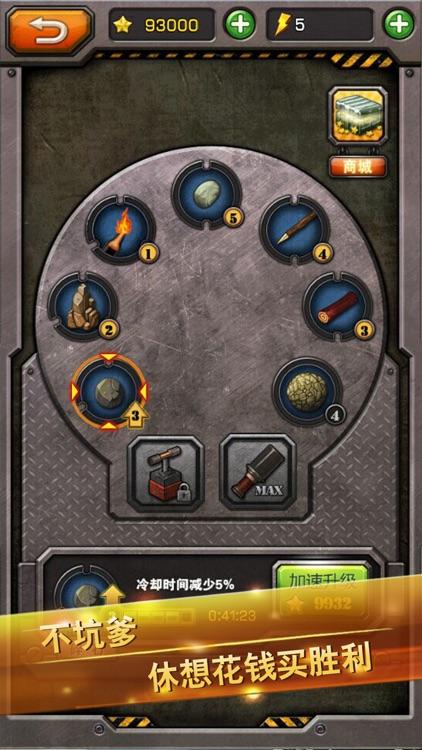 兵临山下 - 第一热血策略塔防 screenshot-3